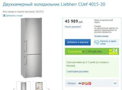 класс энергопотребления холодильника какой лучше