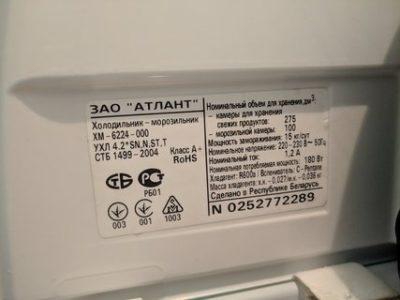 почему намерзает задняя стенка в холодильнике атлант
