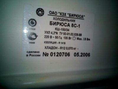 сколько ватт потребляет холодильник