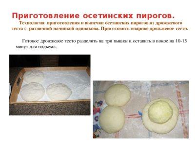 сколько можно хранить дрожжевое тесто в холодильнике