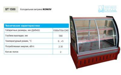 как настроить холодильную витрину