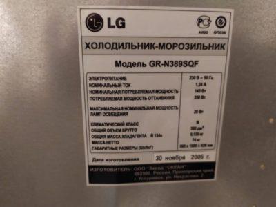сколько фреона в холодильнике