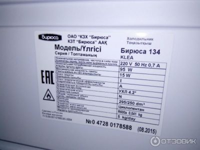 сколько мощности потребляет холодильник
