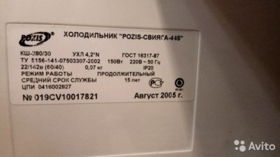 холодильник позис парацельс как настроить температуру
