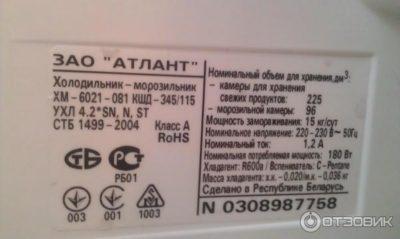 как отрегулировать температуру в холодильнике атлант