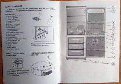 как поменять лампочку в холодильнике бирюса