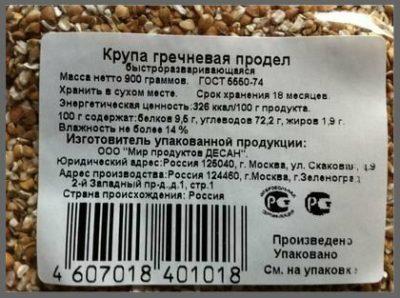 сколько хранится гречка без холодильника