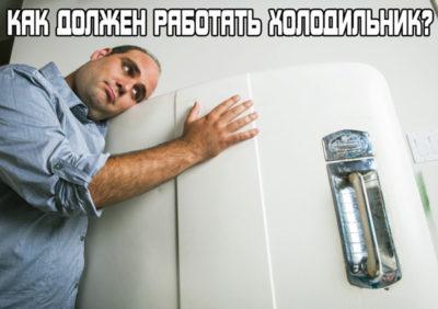 как должен работать холодильник