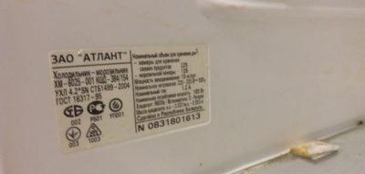 как включить холодильник атлант после разморозки