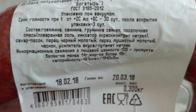 сколько хранится колбаса в холодильнике